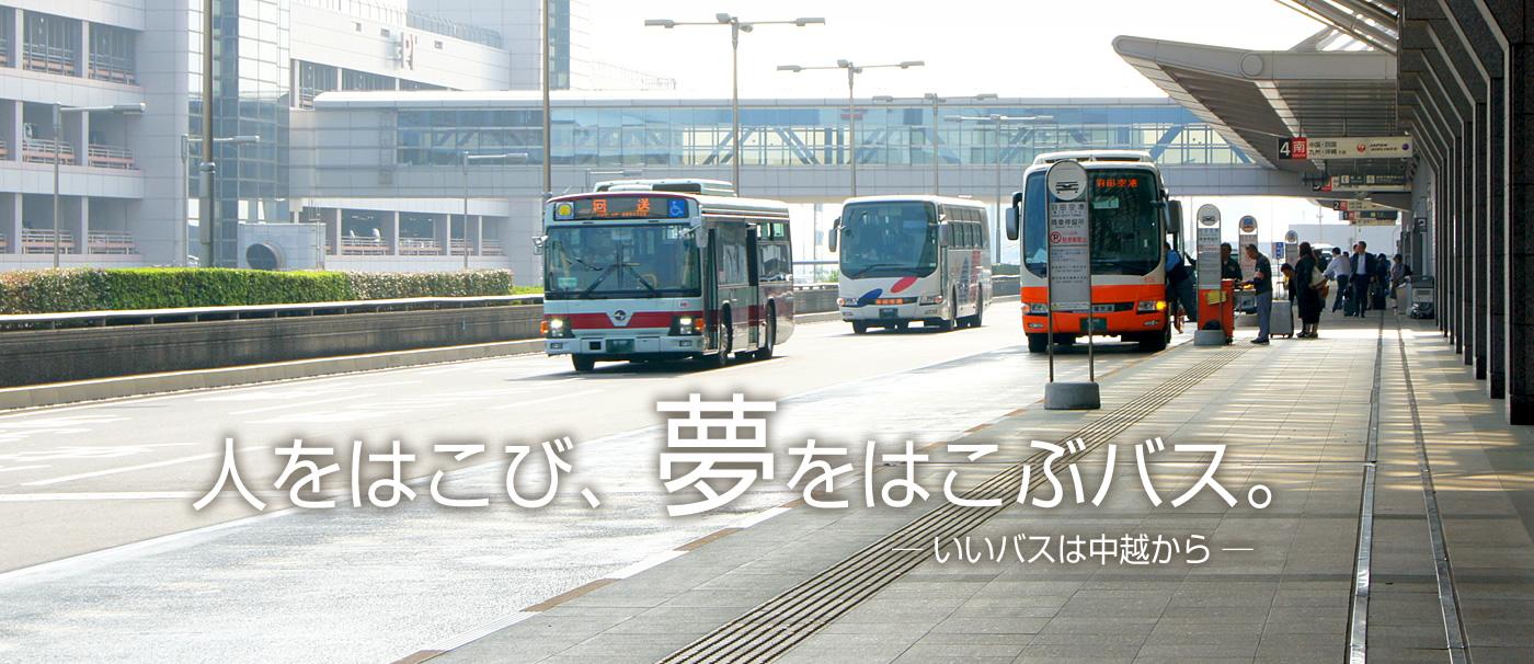 人をはこび、夢をはこぶバス。―いいバスは中越から―