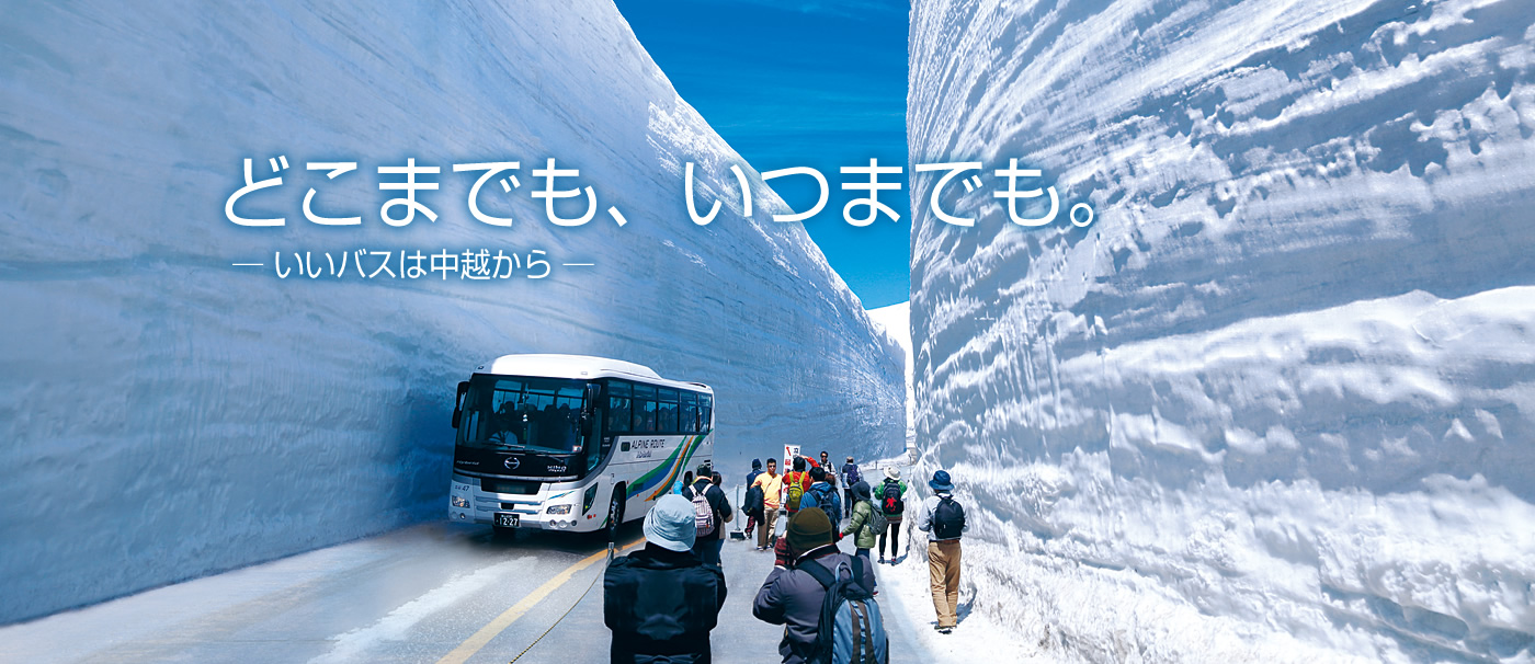 どこまでも、いつまでも。―いいバスは中越から―